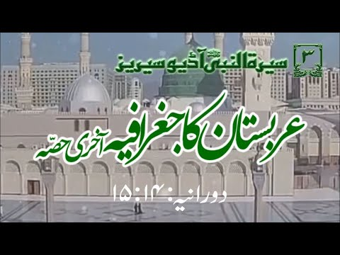 [03]Topic: Geography of ArabWorld Last part | Maulana Muhammad Nawaz - Urdu