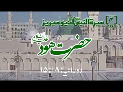 [04]Topic: Prophet Hud PBUH | Maulana Muhammad Nawaz - Urdu