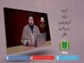 دشمن شناسی [1]   دشمن شناسی کا تعارف   Urdu