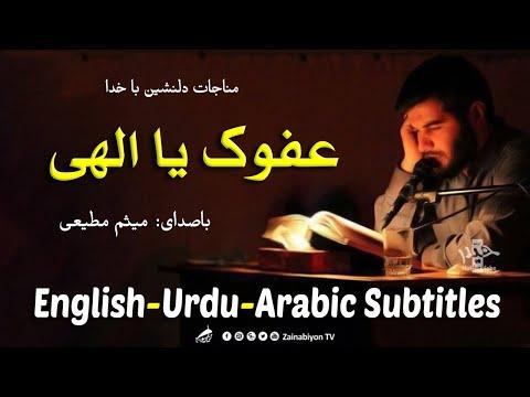 عفوک یا الهی (مناجات) میثم مطیعی   Farsi sub English Urdu Arabic
