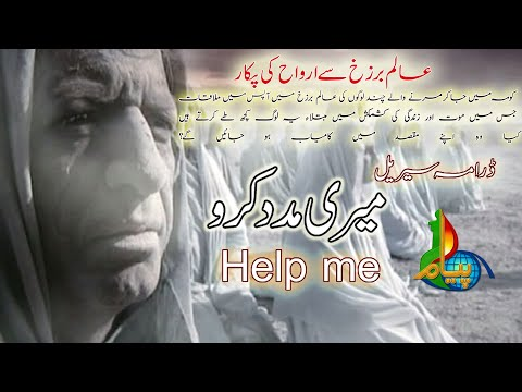 [05] Help Me | میری مدد کرو | Urdu Drama Serial