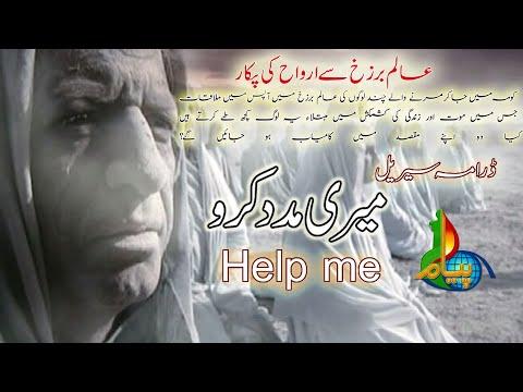 [12] Help Me | میری مدد کرو | Urdu Drama Serial