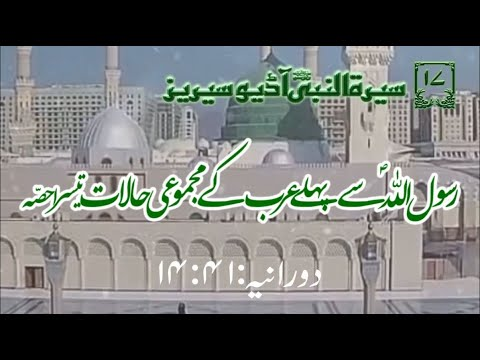 [17]Topic: Overall situation of Arabians before Prophet PBUH Part 3 | Maulana Muhammad Nawaz - Urdu