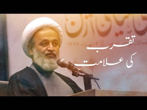 [Clip] Taqarub ki alamat | Agha AliReza panhiyaan  تقرب کی علامت | علیرضا پناہیان Farsi sub Urdu
