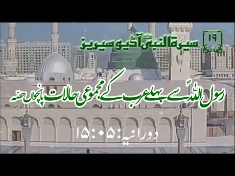 [19]Topic: Overall situation of Arabians before Prophet PBUH Part 5 | Maulana Muhammad Nawaz - Urdu