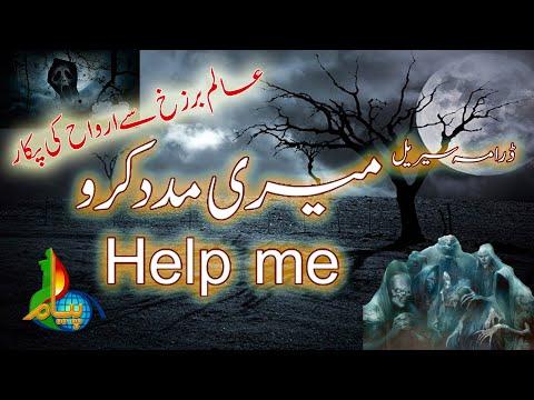 [24] Help Me | میری مدد کرو | Urdu Drama Serial