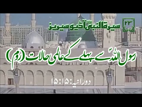 [23]Topic: International Situation before Prophet PBUH (Rome) | Maulana Muhammad Nawaz - Urdu