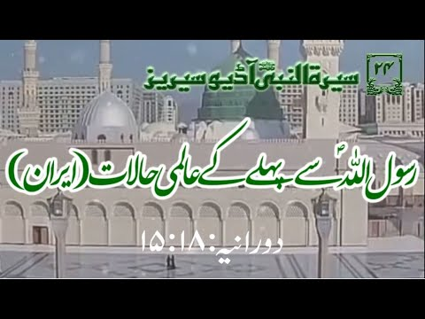 [24]Topic: International Situation before Prophet PBUH (iran) | Maulana Muhammad Nawaz - Urdu