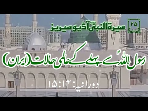 [25]Topic: International Situation before Prophet PBUH (iran) | Maulana Muhammad Nawaz - Urdu