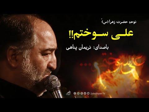علی سوختم (شور جانسوز) کربلایی نریمان پناهی   نوحه فاطمیه   Farsi