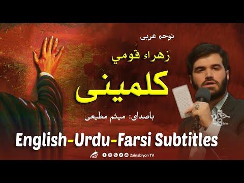 کلمینی (مداحی جانسوز) میثم مطیعی | Arabic sub English Urdu Farsi
