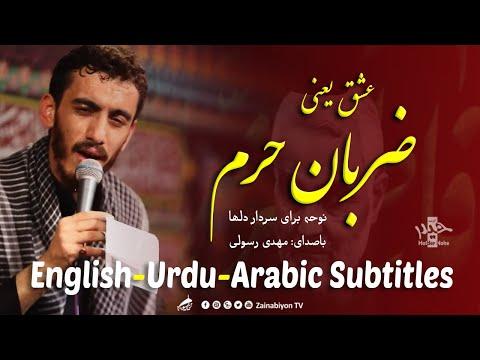 عشق یعنی ضربان حرم - مهدی رسولی   Farsi sub English Urdu Arabic