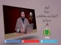 دشمن شناسی [10]   قرآن میں دشمن کے بارے میں مختلف تعبیریں   Urdu