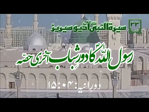 [33]Topic: Young Age of Holy Prophet PBUH last part | Maulana Muhammad Nawaz - Urdu
