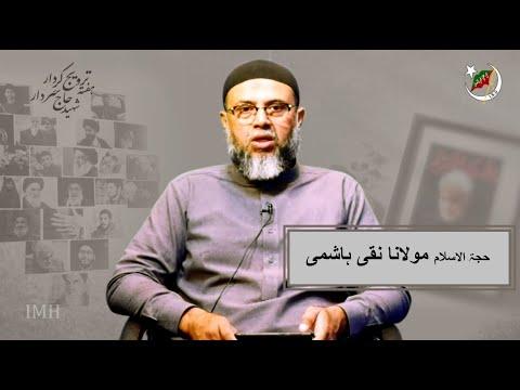 Speech | Allama Naqi Hashmi | Martyrdom Anniversary of Shaheed Qasim Soleimani | ISO Pakistan | Urdu