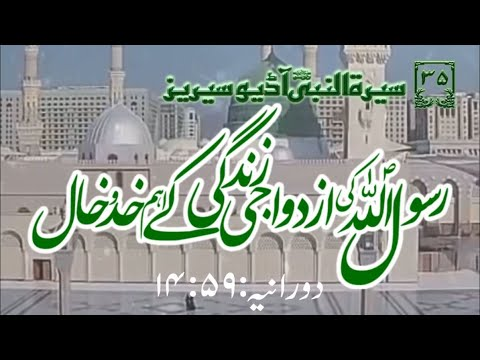 [35]Topic: Major Characteristics of the Marital Life of Holy Prophet PBUH | Maulana M۔Nawaz - Urdu