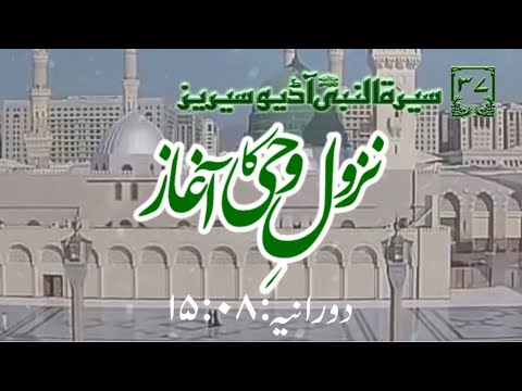 [37]Topic: The Beginning of Descending of Revelation | Maulana Muhammad Nawaz - Urdu