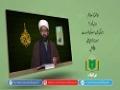 فاطمہؑ اسوۂ بشر [1] | زندگی میں اسوہ کی ضرورت | Urdu