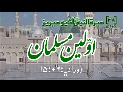 [38]Topic: The Earliest Muslims | Maulana Muhammad Nawaz - Urdu
