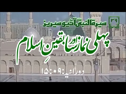 [39]Topic: The Outstrips of Islam and First Prayer | Maulana Muhammad Nawaz - Urdu