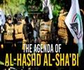 The Agenda of Al-Hashd Al-Sha\'bi | Martyr Abu Mahdi al-Mohandes | Arabic Sub English