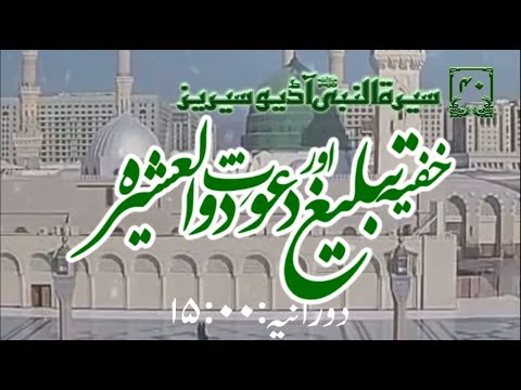 [40]Topic: Secret Preaching and Dawat e Zul Asheera | Maulana Muhammad Nawaz - Urdu