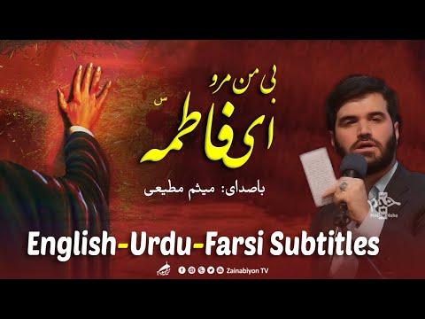 بی من مرو ای فاطمه - میثم مطیعی   Farsi sub English Urdu Arabic