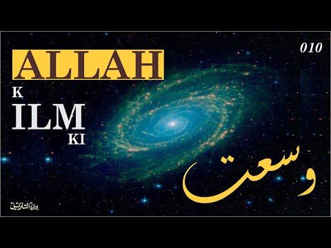 010 | Hifz e Mozoee (Har Roz Quran o Ahlebait(A.S)k Sath)I Ilm e Ilaahi ki Wus\'at | Syed Ali Abbas Naqv