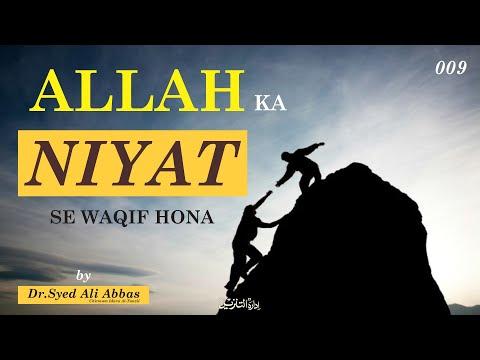 009 | Hifz e Mozoee (Har Roz Quran o Ahlebait(A.S)k Sath) I Allah ka Niyaton se Waqif Hona |  Dr Syed Al