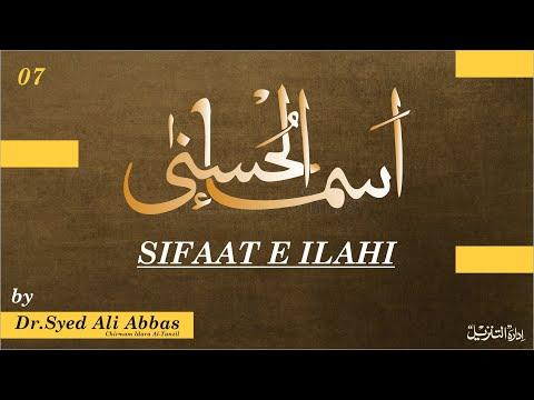 007 | Hifz e Mozoee (Har Roz Quran o Ahlebait(A.S)k Sath) I Asmaa o Sifaat e Ilahi (Names of Allah|&