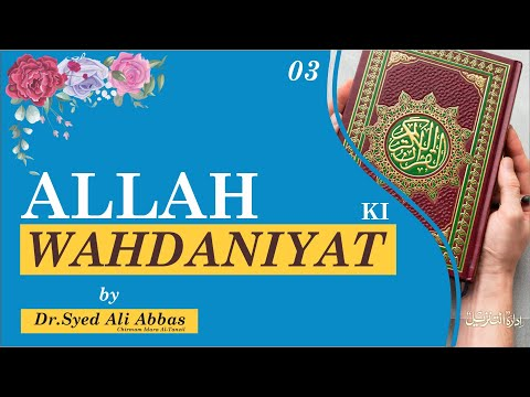 003  Hifz e Mozoee (Har Roz Quran o Ahlebait(A.S) k Sath)   Allah ki Wahdaniat Par Daleel   Dr Syed Ali