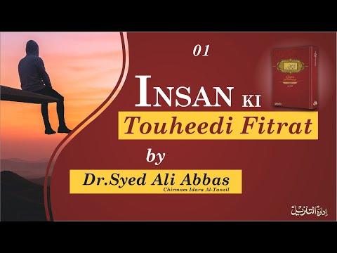 001:Hifz e Mozoee (Har Roz Quran o Ahlebait(A.S) k Sath) | Insano ki Tauheedi Fitrat | Dr Syed Ali Abbas