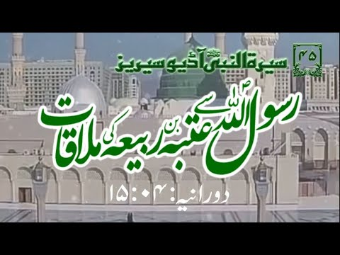 [45]Topic: Holy Prophet\'s PBUH meeting with Utbah ibn e Rabiy\'ah | Maulana Muhammad Nawaz - Urdu