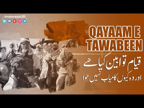 قیام توابین | Qayaam e Tawabeen Kiya Hai | Battle of Ayn al-Warda | Al-Mukhtar Al-Thaqafi | Urdu