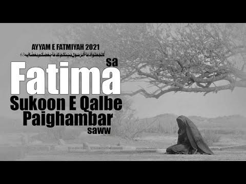 FATIMA s.a SUKOON E QALBE PAYAMBAAR | AYAM E FATMIYAH 2021 | SHRINE OF IMAM ALI RAZA | Urdu