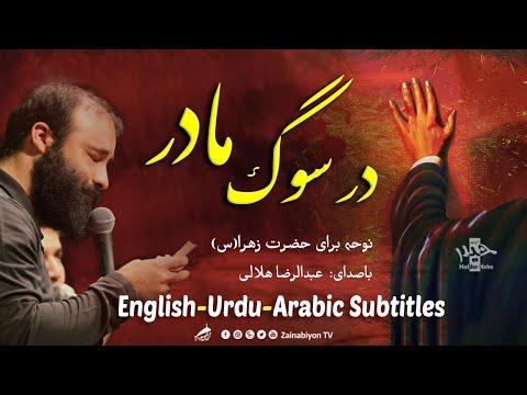 در سوگ مادر (نماهنگ) هلالی   Farsi sub English Urdu Arabic   نوحه فاطمیه