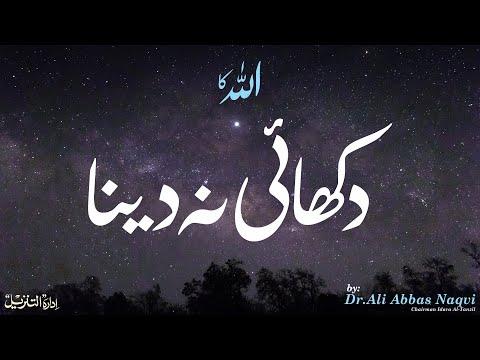 017   Hifz e Mozoee (Har Roz Quran o Ahlebait(A.S)k Sath) I Allah Ka Dikhai Na Dena   Dr Syed Ali Abbas