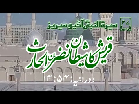 [47]Topic: Satan of Quraish Nazar bin Alharis   Maulana Muhammad Nawaz - Urdu