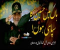 ہاں میں حسینؑ کا سپاہی ہوں!   Farsi Sub Urdu