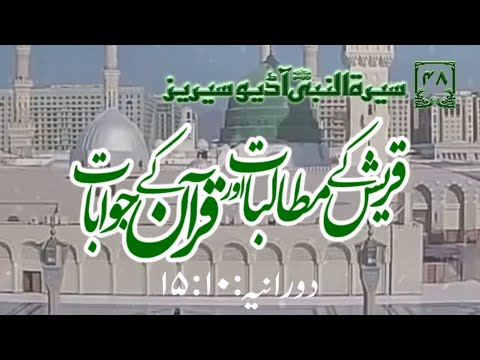 [48]Topic: Demands of Quraish and Quran\'s Reply | Maulana Muhammad Nawaz - Urdu