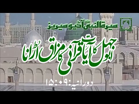 [49]Topic: Abu Jahal\'s Mocking of Quranic Ayaat | Maulana Muhammad Nawaz - Urdu