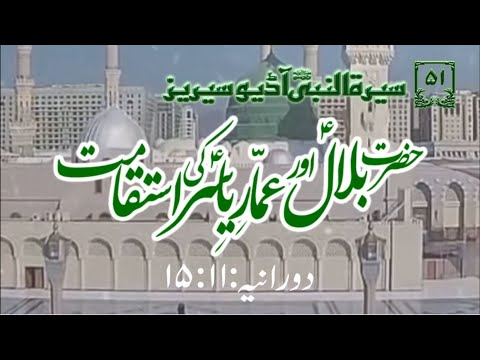 [51]Topic: Endurance of Bilal and Ammar e Yasir a.s | Maulana Muhammad Nawaz - Urdu