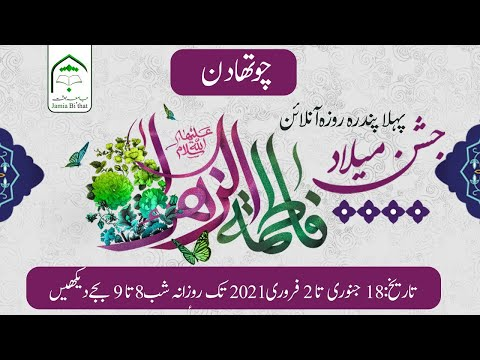 Day 4 || Online Jashan-e-Milad Syeda Fatima Zahra (S.A) || Jamia Bi'that Pakistan