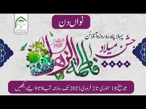 Day 9 || Online Jashan-e-Milad Syeda Fatima Zahra (S.A) || Jamia Bi'that Pakistan - URDU