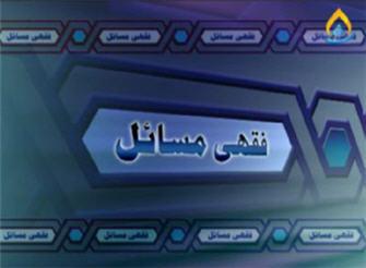 Fiqhi Masail 8 - Nijasaat 5 - Urdu