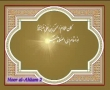 Noor Al-Ahkam - 27 Suitable Clothing of Prayer - English