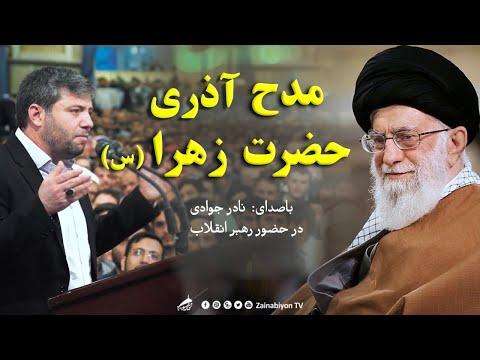 مداحی حضرت زهرا (آذری) نادر جوادی در بیت رهبری   Nadir Cavadi   Azeri