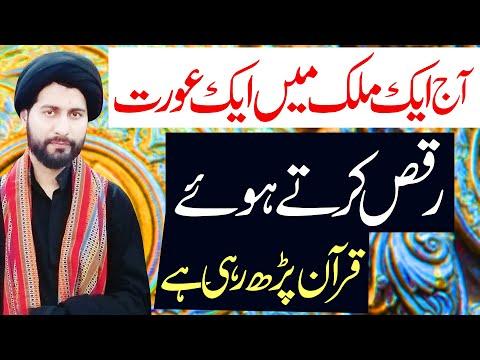Aaj Aik Mulk Main Aik Aurat Dance Karty Huay ...!! | Maulana Syed Arif Hussain Kazmi | Urdu