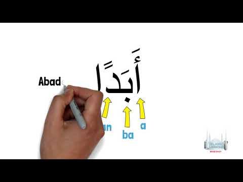 Reading Arabic - Basic words - Lesson 6 | English