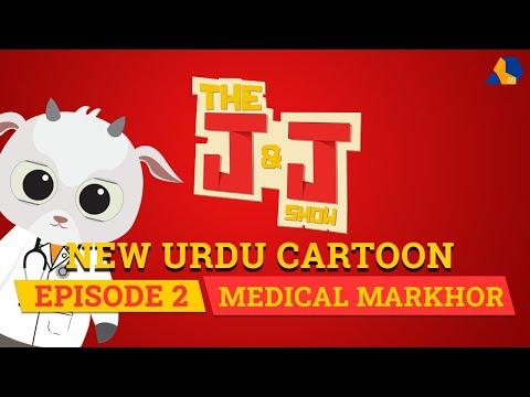 The J & J Show   Muji the Medical Markhor   Season-2, Episode 2   B19 Studios   ISPR - Urdu